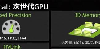 Pascal 16GB